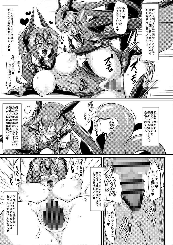 聖戦姫イリス3 ~淫靡なる終焉~
