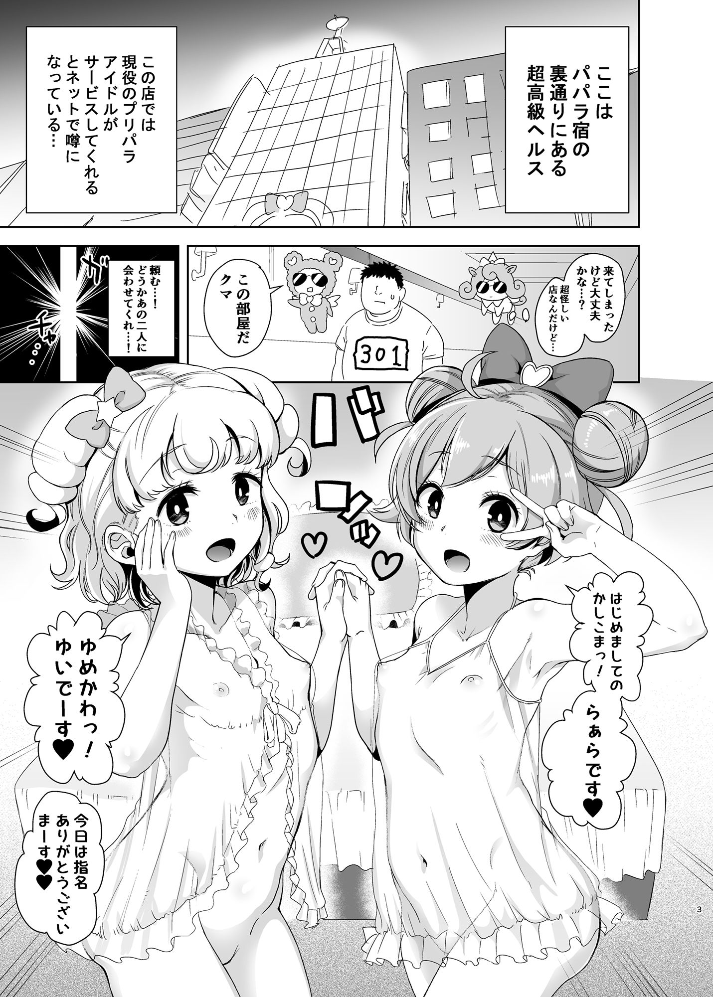 【DOLL PLAY 同人】らぁゆいヘブン