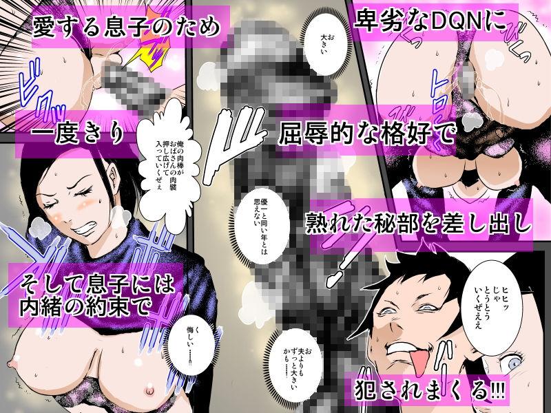 幼馴染DQNの性奴隷になった僕の美人ママ 【作品ネタバレ】