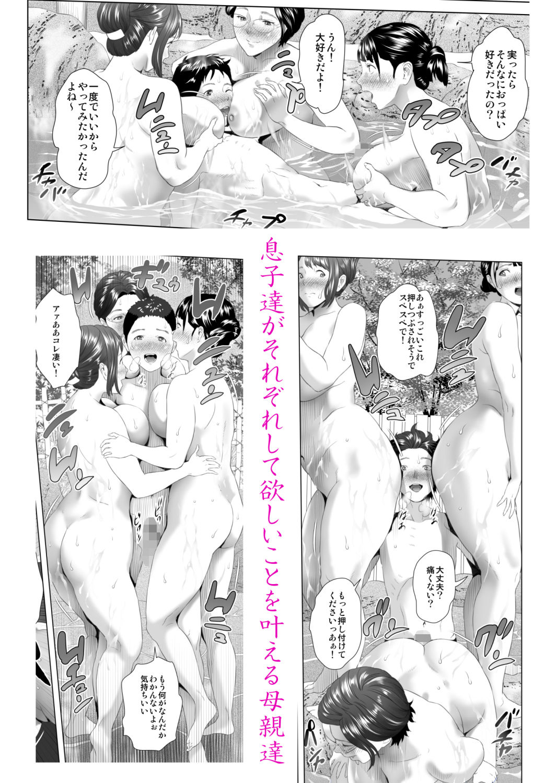 近女誘惑 合同温泉旅行編 お尻・ヒップ 男性向け 熟女 野外・露出 母親 成人向け 巨乳