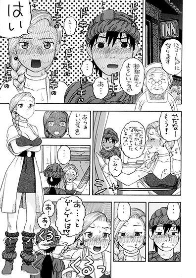 【ビアンカ 同人】花嫁の初夜~ビアンカ~