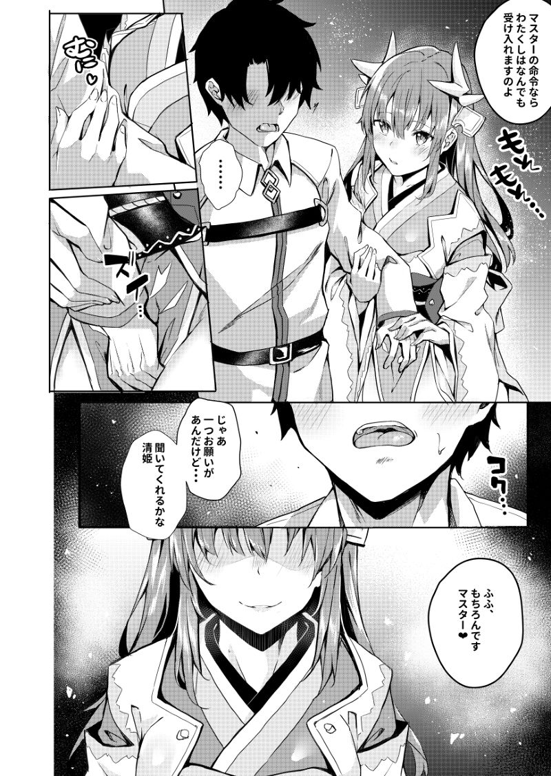 【J.D.World 同人】魔性清姫の純愛本