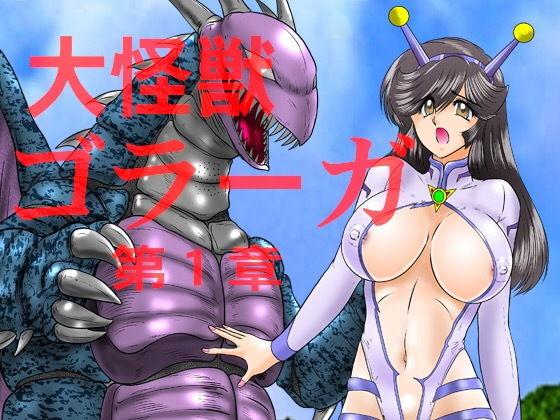 大怪獣ゴラーガ第1章