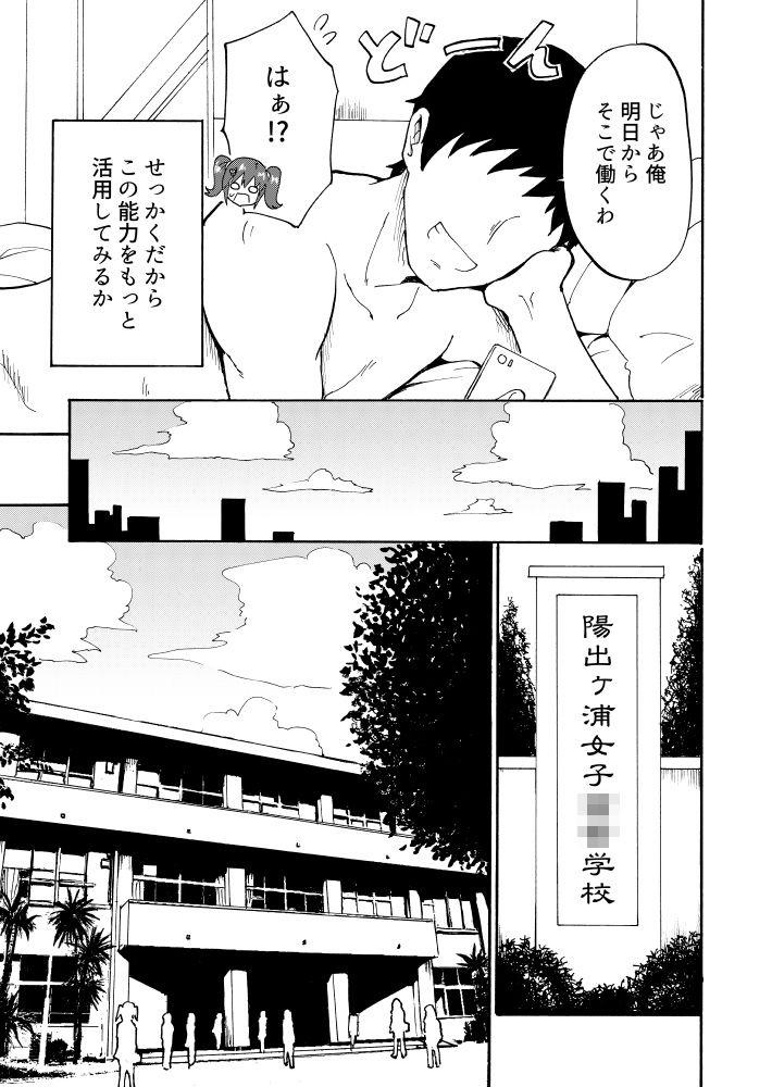 セックススマートフォン 〜ハーレム学園編1〜 画像