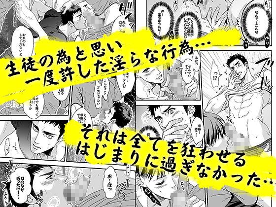 【アンノウン 同人】体育教師2~ぼくらの課外授業~