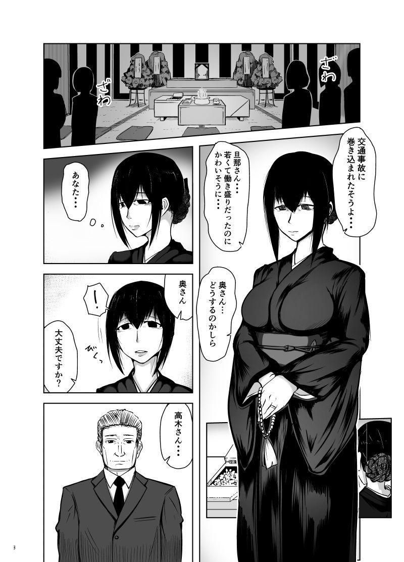 【ゼンシュウボウギョ 同人】未亡人妻綾子~仏前の過ち~