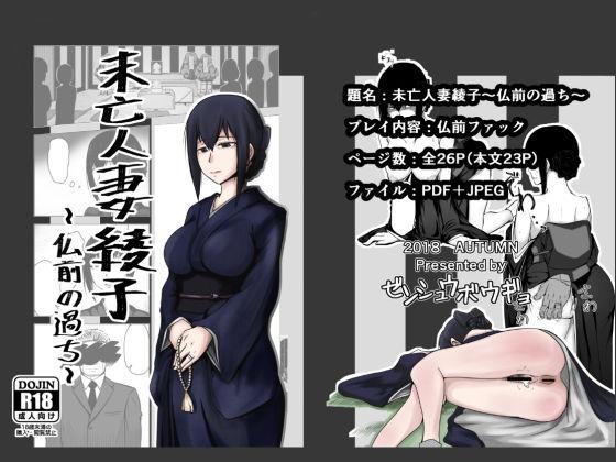 未亡人妻綾子~仏前の過ち~