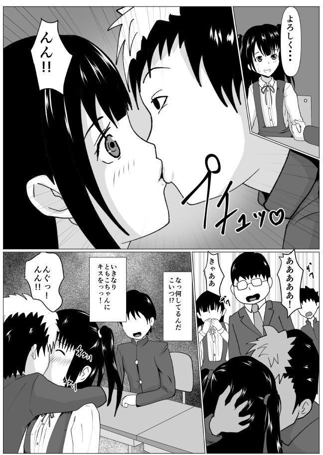 寝取り転校生【作品ネタバレ】
