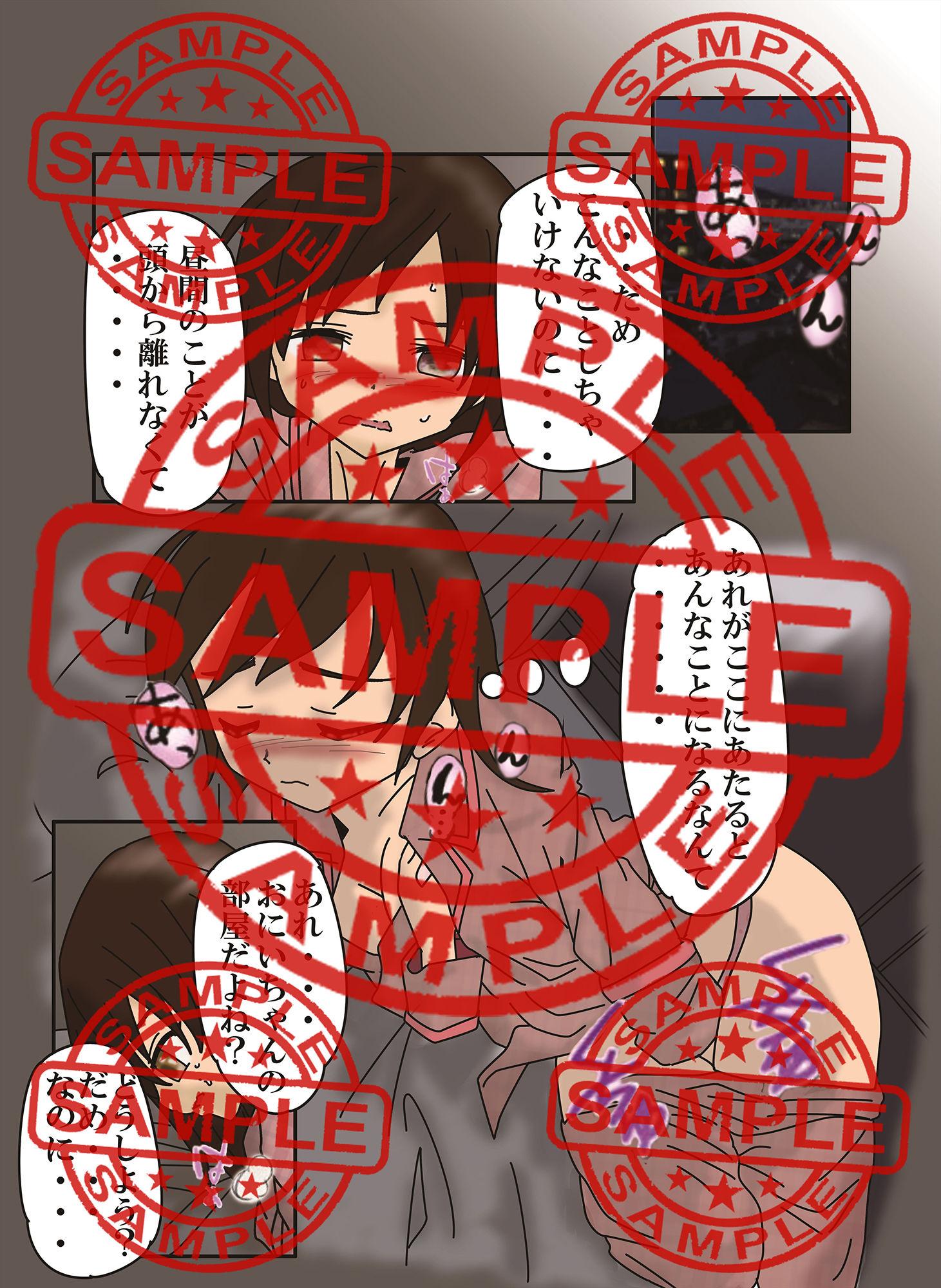 【スパンキング同好会(spanking club) 同人】いもうとの方程式