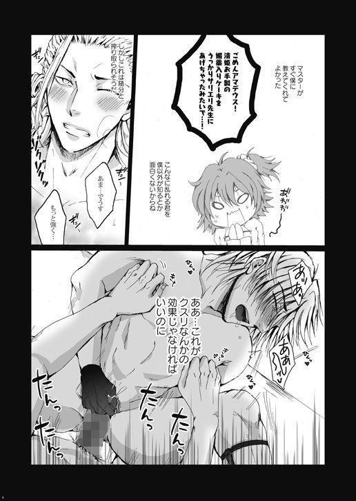 【Fate 同人】セックスドラッグ