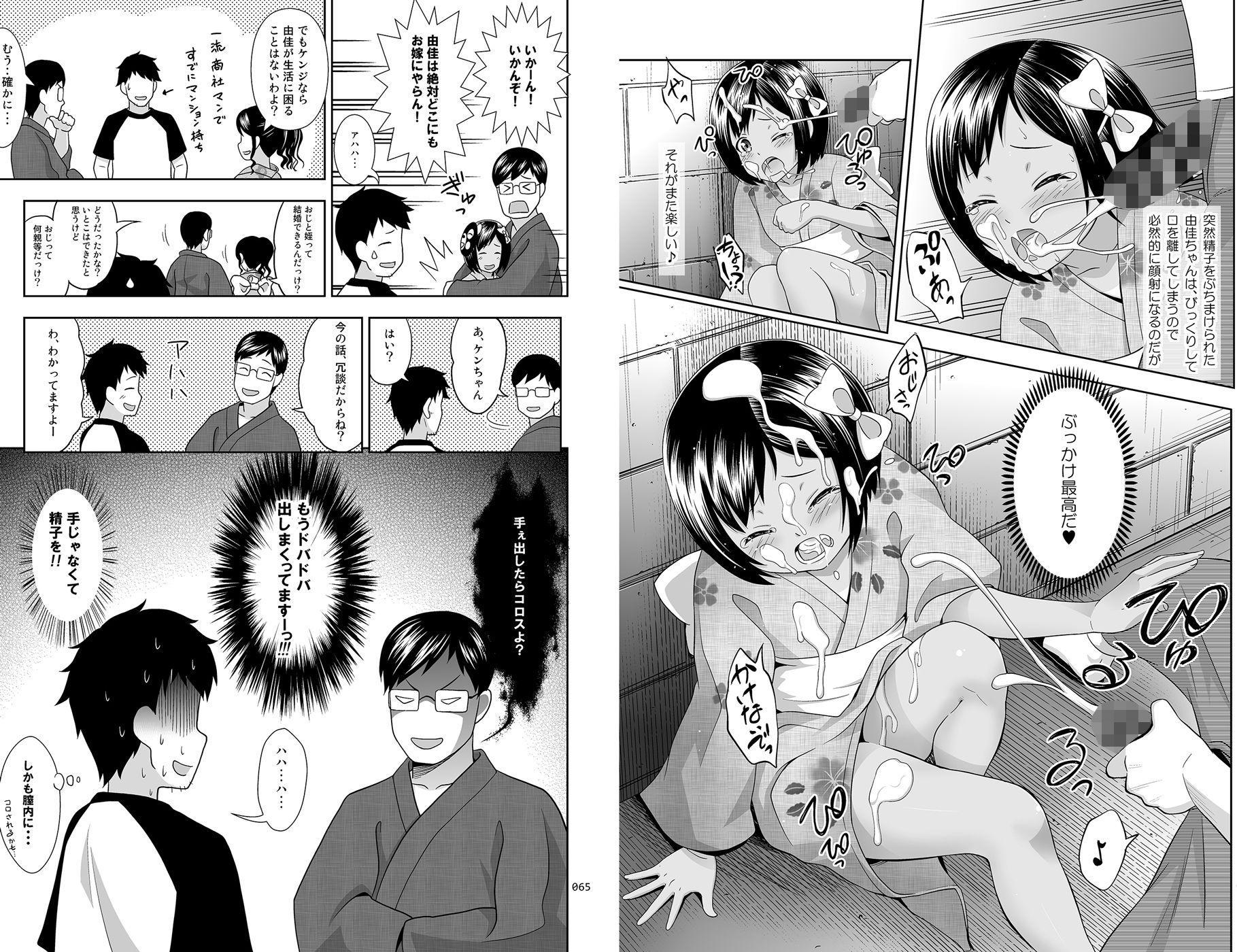 FANZA同人【姪っこな少女の絵本〈総集編1〉】