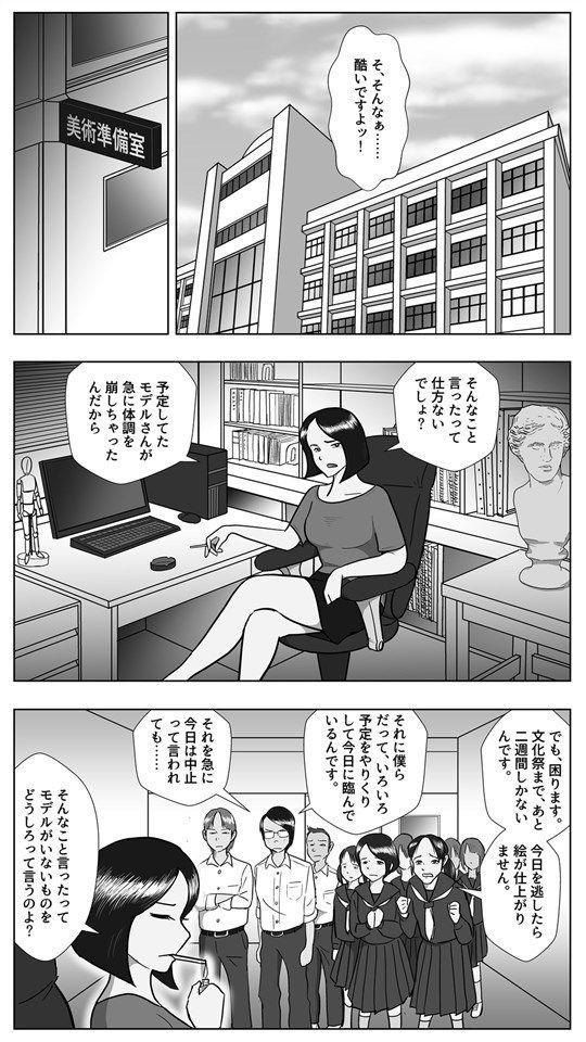 【池尻秘密倶楽部 同人】【無料】女教師・春田美羅生徒の目の前で
