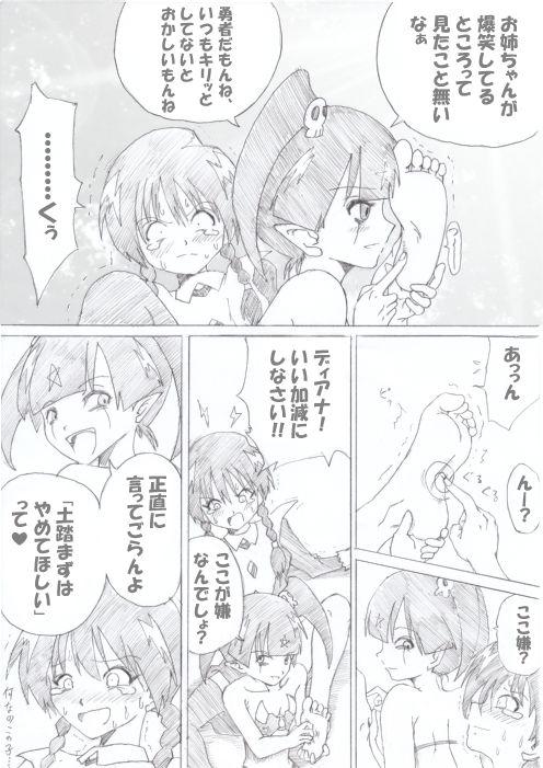 【e 同人】魔女の復讐Vol.2