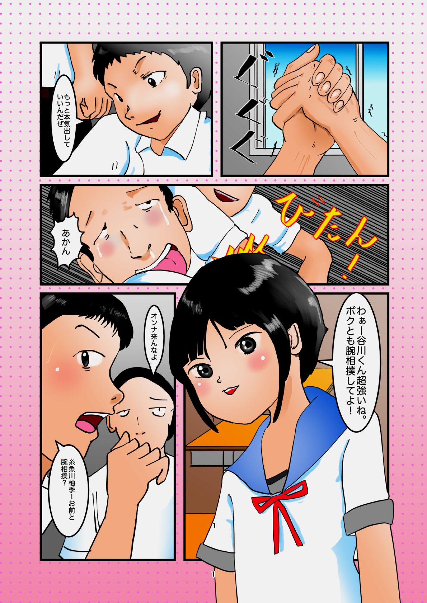 【ぼーぼーず 同人】柚季と竿相撲!