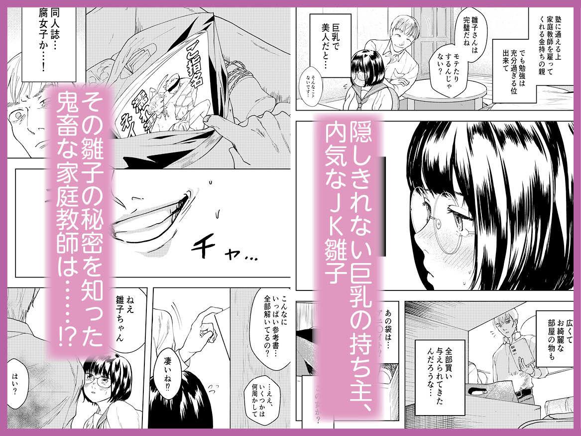 巨乳JKシリーズ 2 雛子の家庭教師【作品ネタバレ】