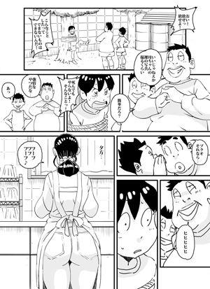 【maple号 同人】いじめっコンビ風呂場で母さんに何てことするんだ!!