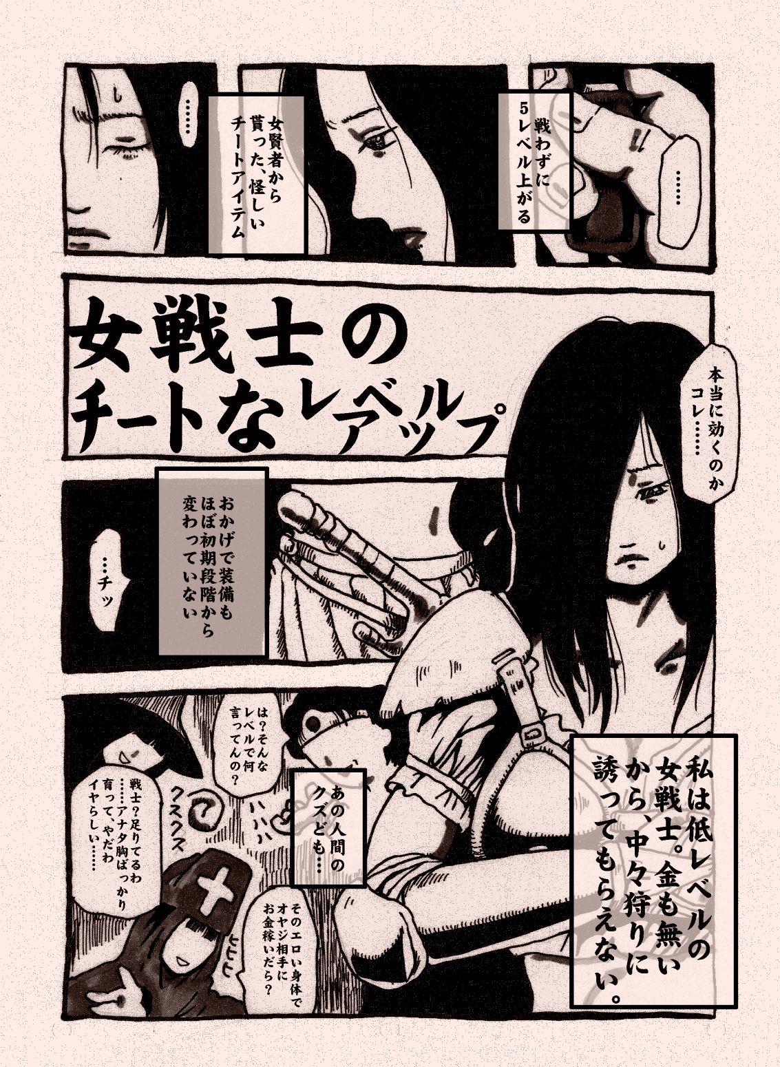 【奇人楼 同人】女戦士のチートなレベルアップ