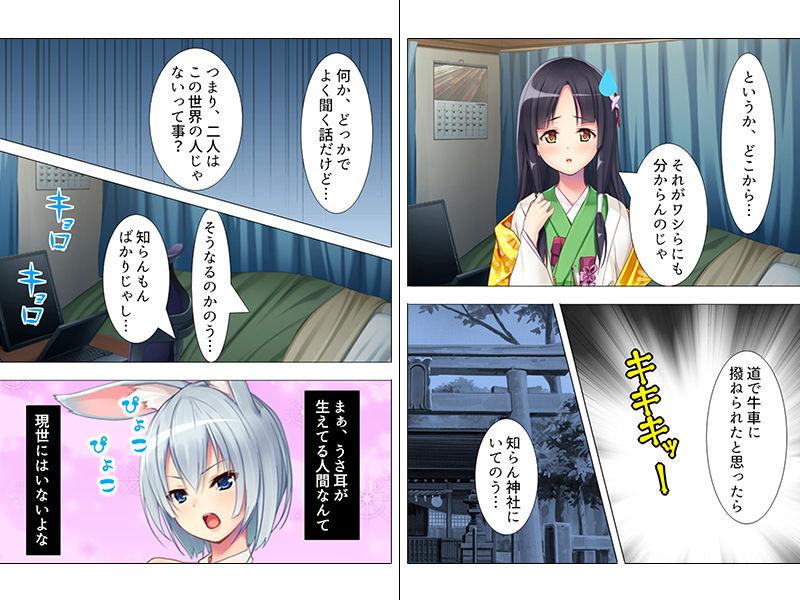 【神楽 同人】転生してきた素直姫&ツンデレ巨乳侍女と同棲生活上