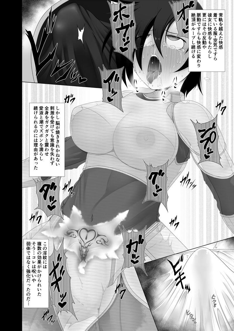 冒険者ギルド認定危険度特Sランクモンスター報告書 淫紋ゴブリン 画像