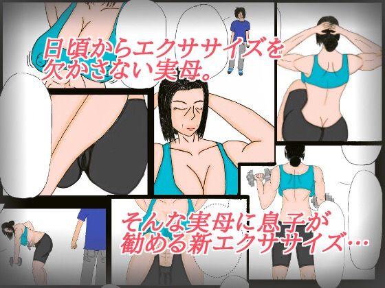 【変幻志向 同人】母さんとセクブト!!