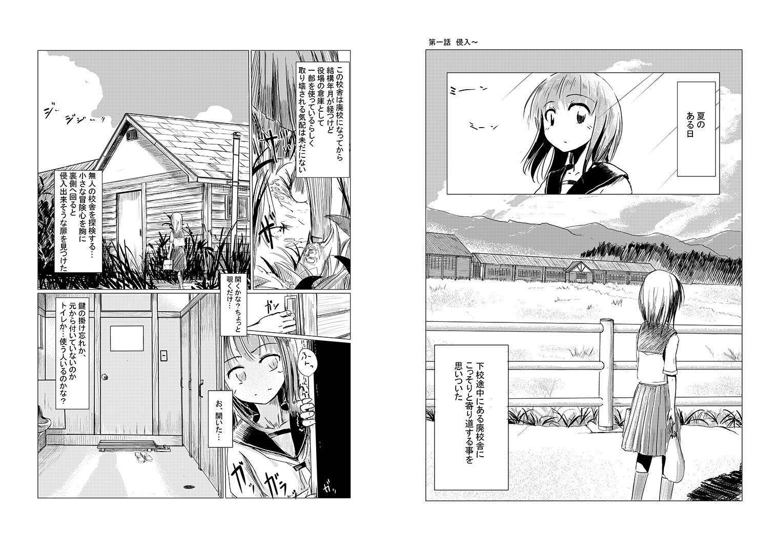 【ろれろれ屋 同人】少女と廃校舎
