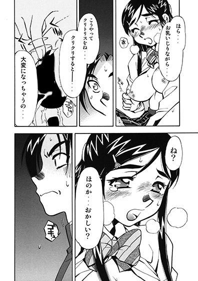 【柚子茶日和 同人】ほのかとなぎさの初体験