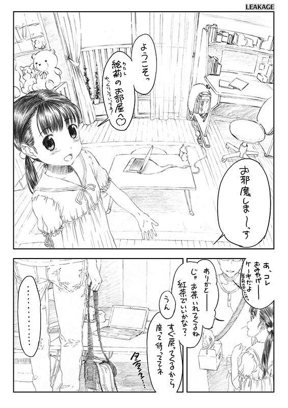 【Delayder 同人】りぃくえ~じ