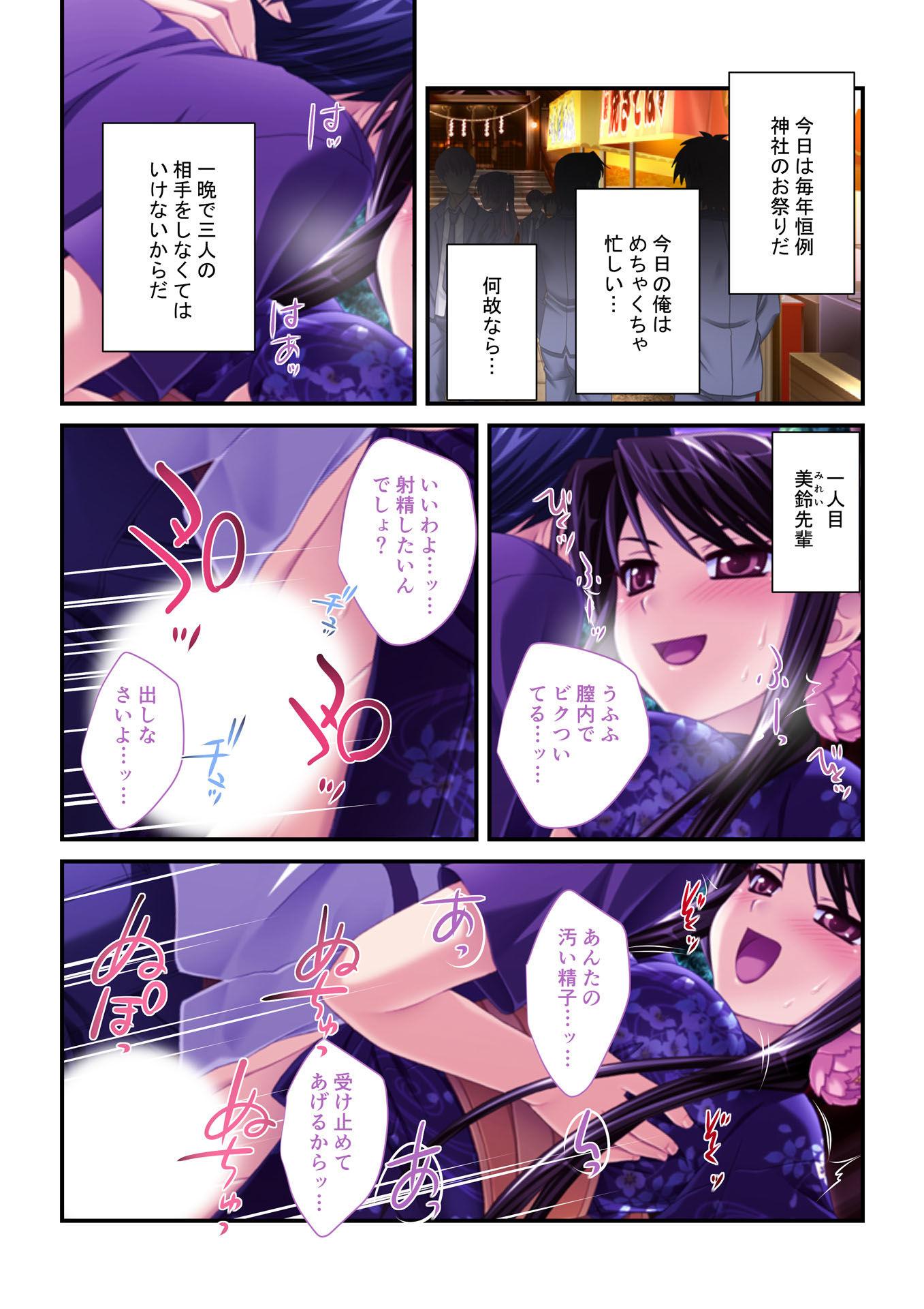 【どろっぷす! 同人】生ハメはーれむエッチしないと治らない呪いにかかった学園美女たち(3)フルカラーコミック版
