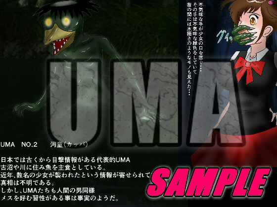 【絵喜祭人 同人】UMA(未確認生物)緊急リポート