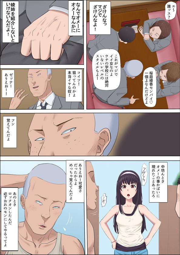 綾姉~奪われた幼馴染~