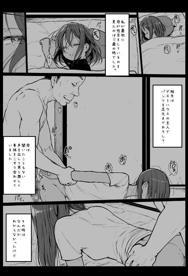 FANZA 同人【援交日誌-戸塚トリシャの場合-】