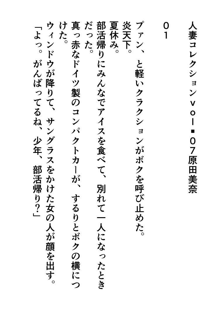 【ポップコーン工場 同人】人妻コレクションvol.07原田美奈