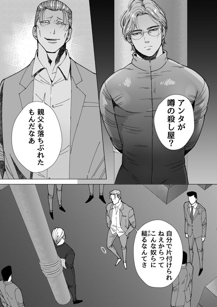 【星谷京 同人】モブ×殺し屋