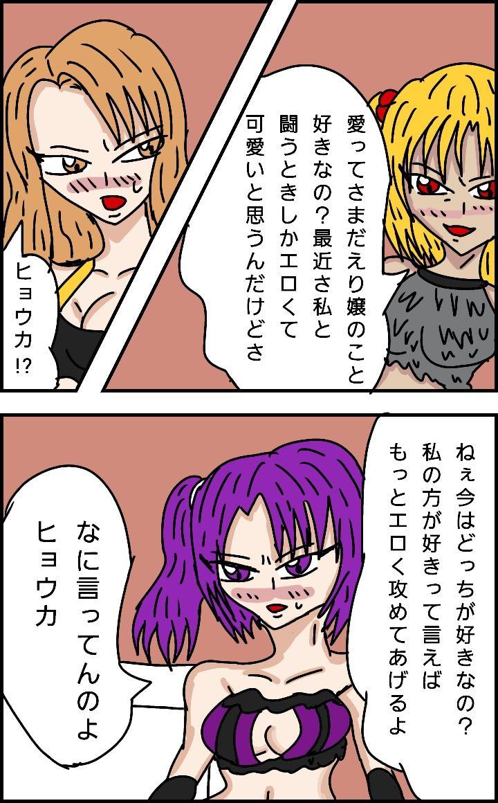 【同人サークル  ルナ 同人】ビューティーレズバトル初代クイーン王者決定戦4