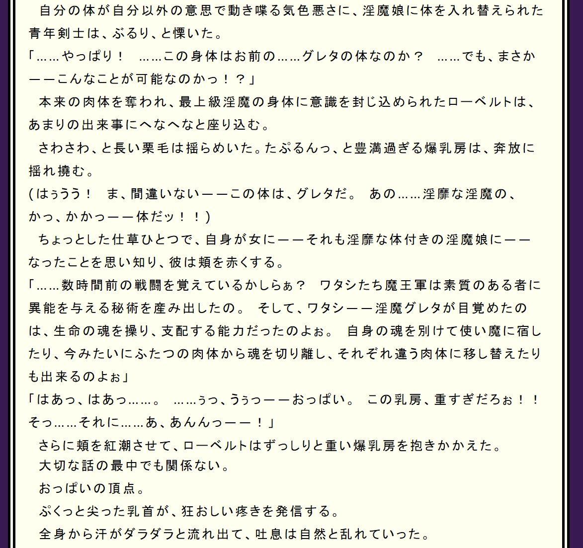 【魔王 同人】我ら魔王軍~モン娘たちの反撃!!~