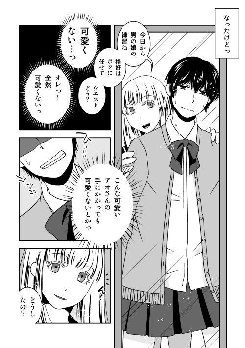 【321go 同人】オトコノコノツクリカタ3