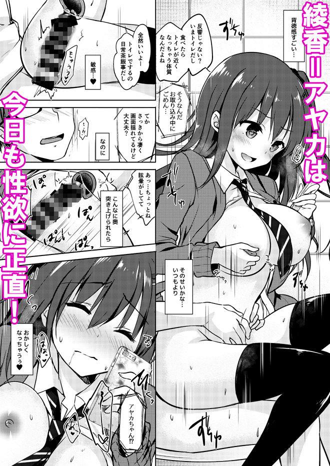 優等生 綾香のウラオモテ5【作品ネタバレ】