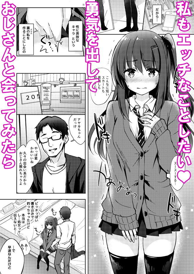 優等生 綾香のウラオモテ 処女ビッチ編 画像