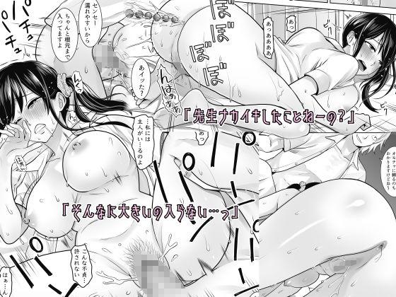 チャラ男の俺と人妻教師 【作品ネタバレ】
