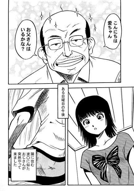 【ナンネット 同人】フラット・ウェーブ