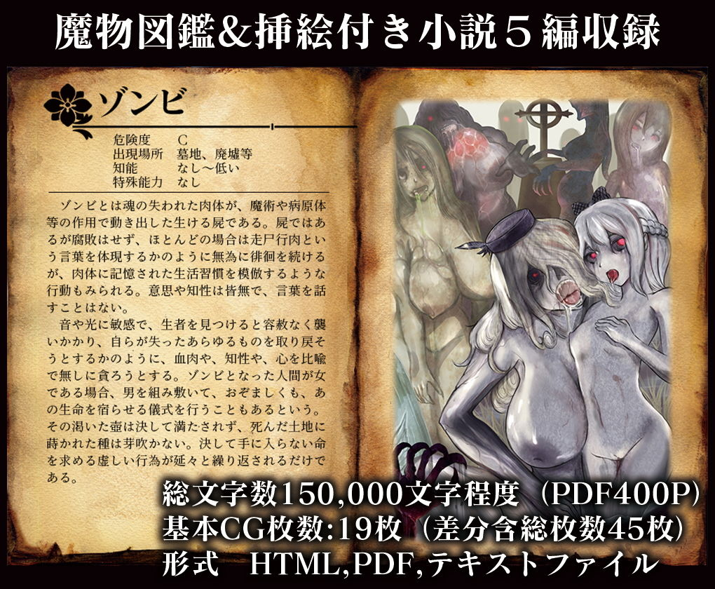 【キョン 同人】幻想世界魔物大全3アンデッド