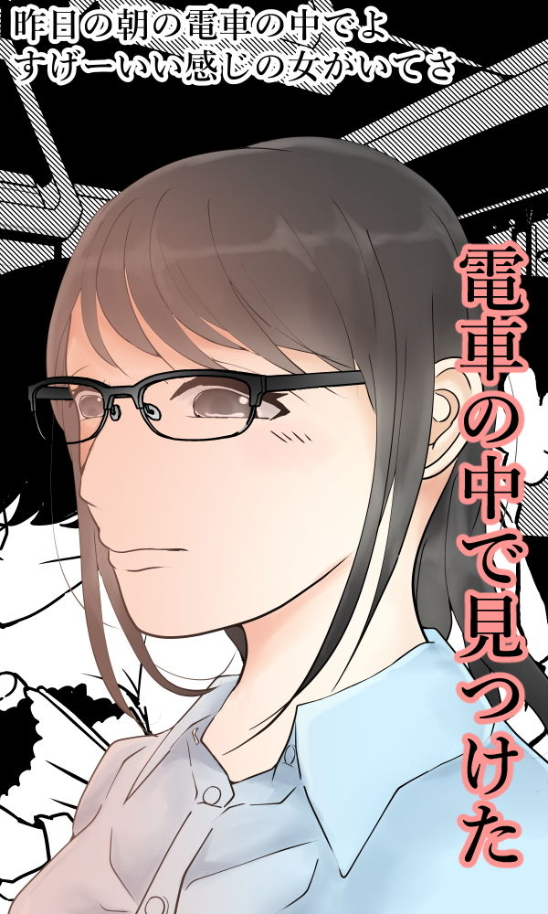 【Anatis 同人】授乳服母乳眼鏡OL電車痴漢
