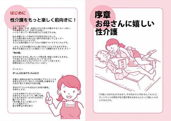 【SAYA PRODUCTS 同人】忙しいお母さんのための楽々老人性介護