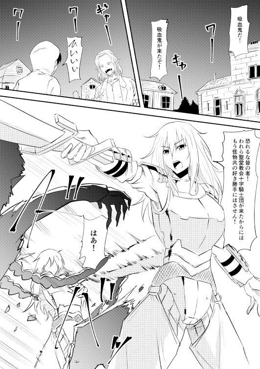 女騎士のお母さんが強制的に吸血鬼化させられて堕とされる話 画像