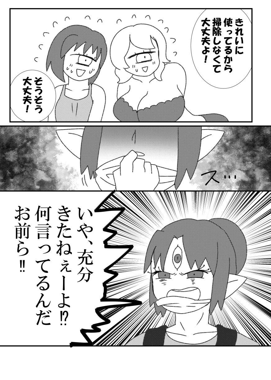 【バナナ果肉園 同人】愛眼娘の日常3