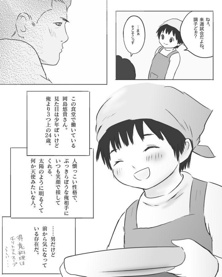 【いつき89 同人】食堂のお兄ちゃん