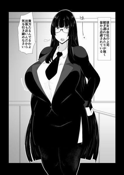 【hroz 同人】ババァ女上司を一晩中。