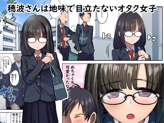 【seidenki 同人】地味なあの娘はエッチな配信者?