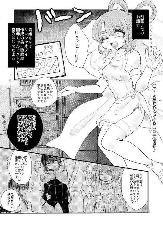 【霍青娥 同人】桃と變態
