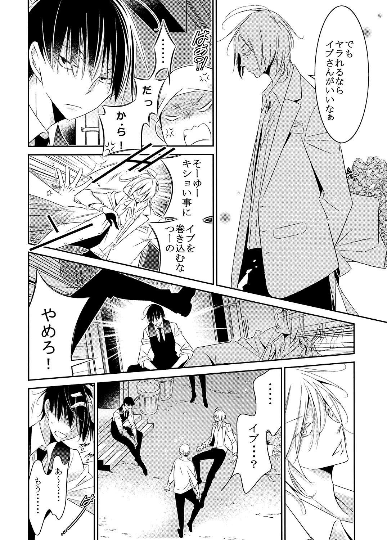 【僕の心臓 同人】ハンサムしかいない!!